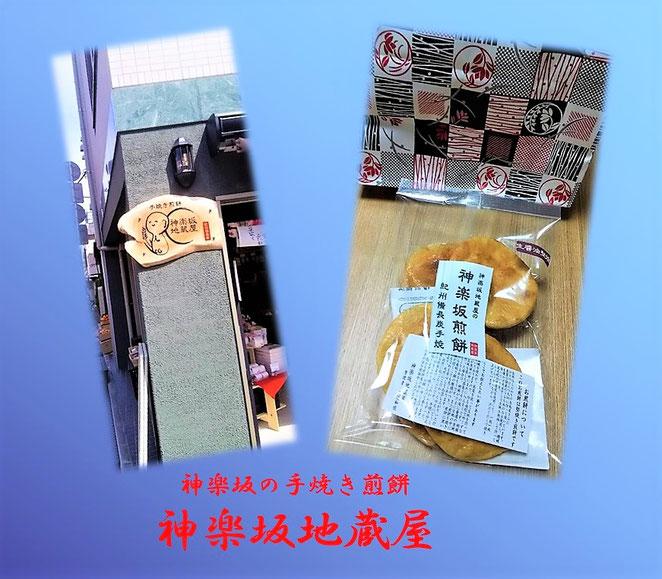 神楽坂地蔵屋の紹介