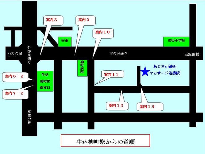 牛込柳町駅からの道順図
