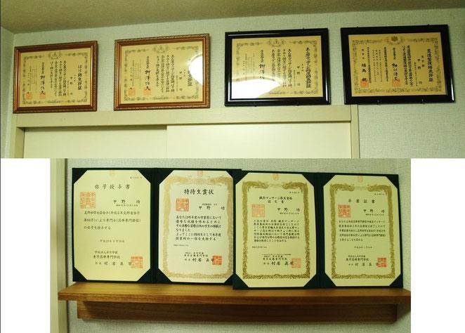 あじさい鍼灸マッサージ治療院 免許資格証、賞状