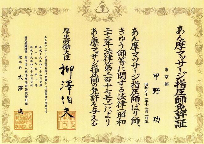 あん摩マッサージ指圧師免許(厚生労働省)