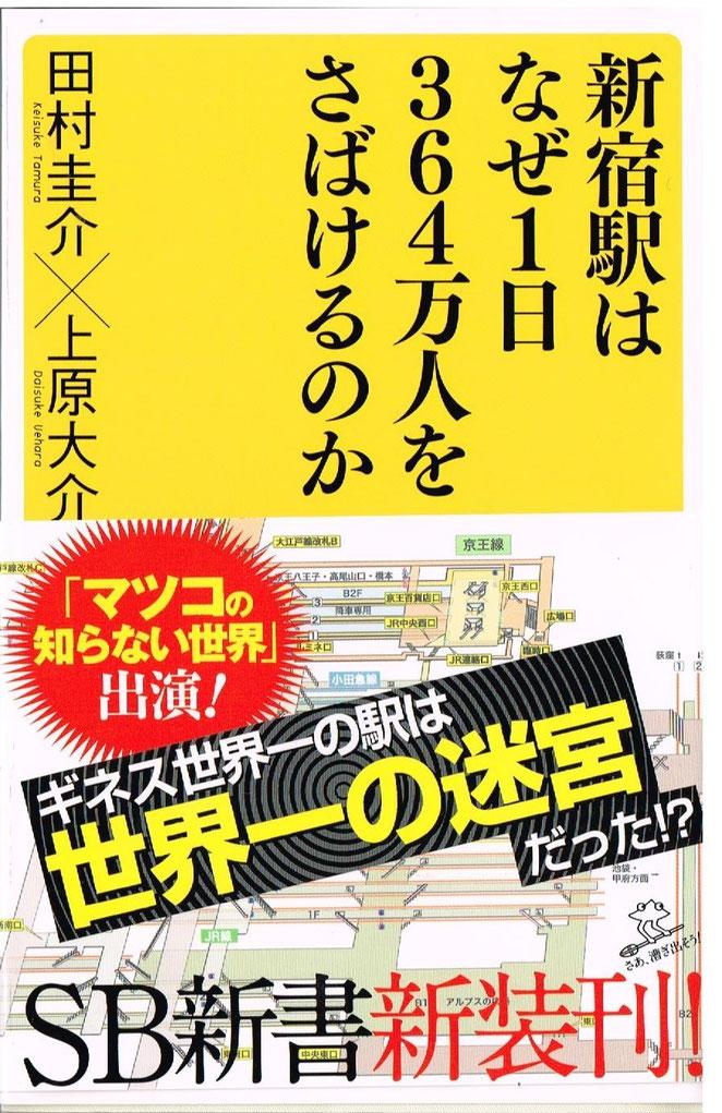 新宿駅はなぜ1日364万人をさばけるのか 田村圭介×上原大介 SB新書