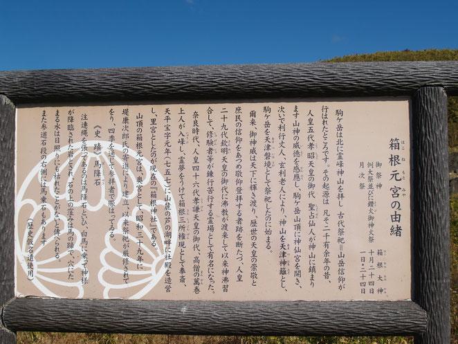 あじさい鍼灸マッサージ治療院 箱根神社元宮の由緒