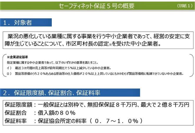 中小企業庁ホームページより セーフティネット保証5号の概要