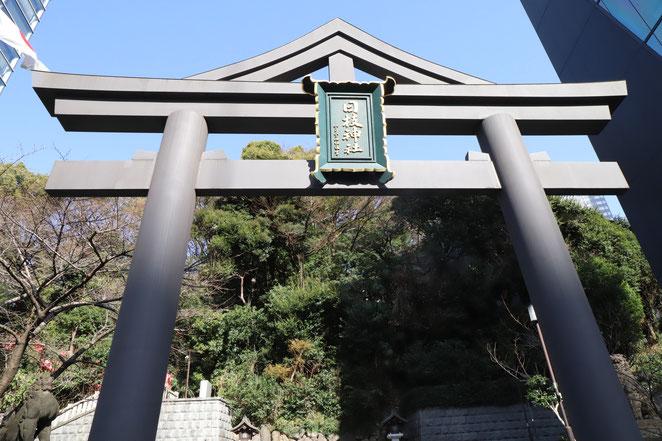 あじさい鍼灸マッサージ治療院 日枝神社の山王鳥居