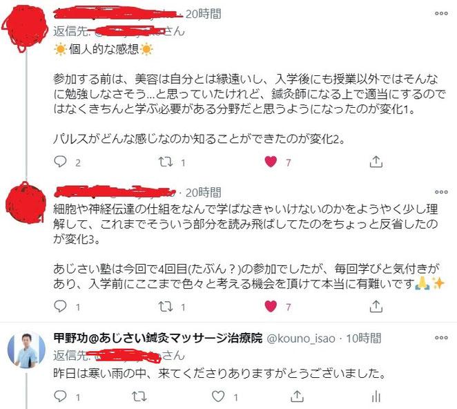 参加者Twitterつぶやき2