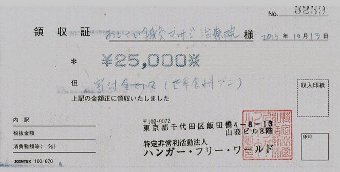 あじさい鍼灸マッサージ治療院 チャリティーマッサージ寄付の領収書