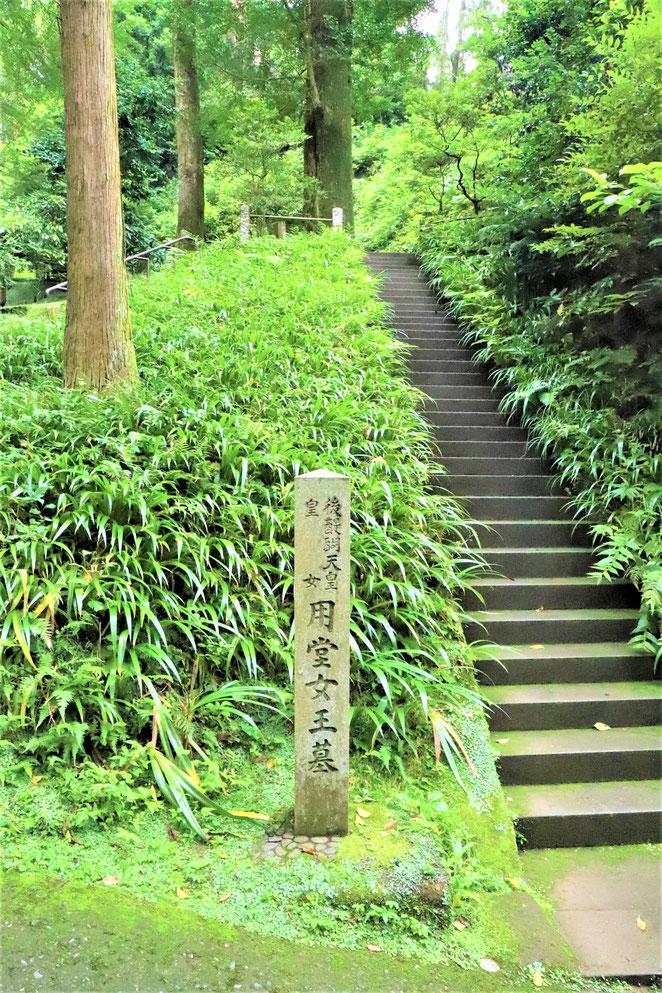 あじさい鍼灸マッサージ治療院 東慶寺境内の王墓