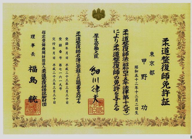 柔道整復師免許(厚生労働省)