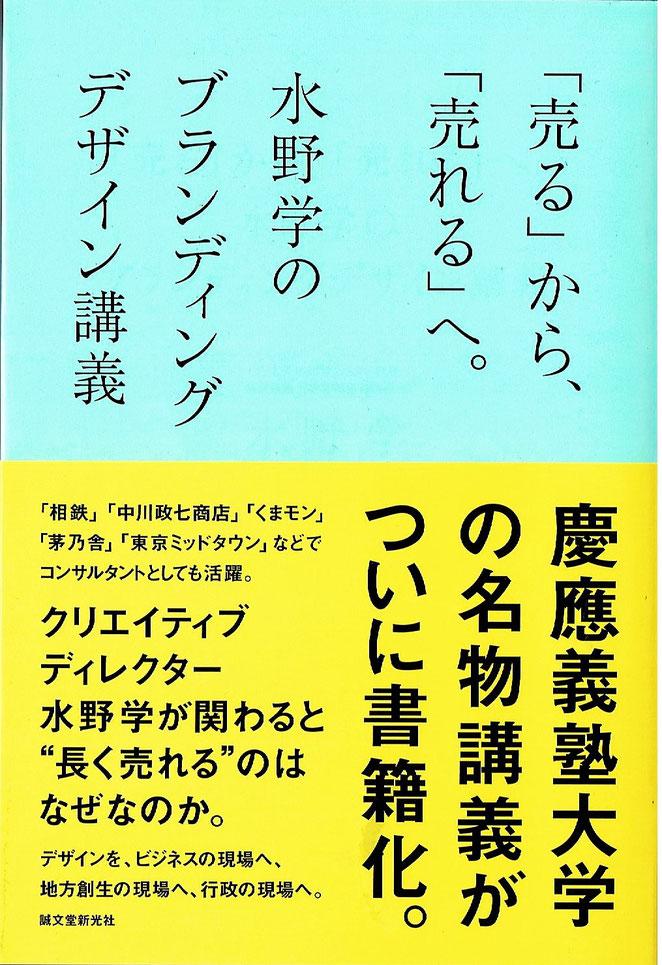 ブランディングデザイン講義 水野学 誠文堂新光社