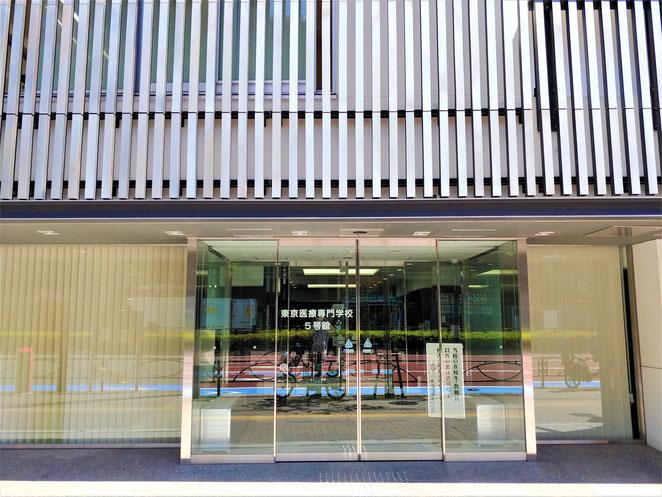 あじさい鍼灸マッサージ治療院 東京医療専門学校5号館校舎