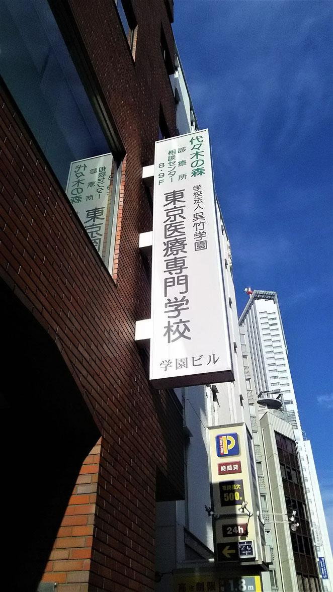 あじさい鍼灸マッサージ治療院 東京医療専門学校代々木校舎