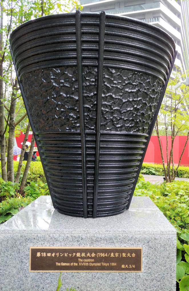 あじさい鍼灸マッサージ治療院 前回東京オリンピックの聖火台モニュメント