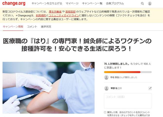 change.orgより