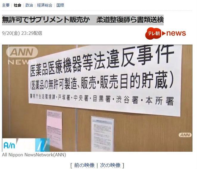 newsサイトより 警察署の発表は医薬品の無許可製造、販売