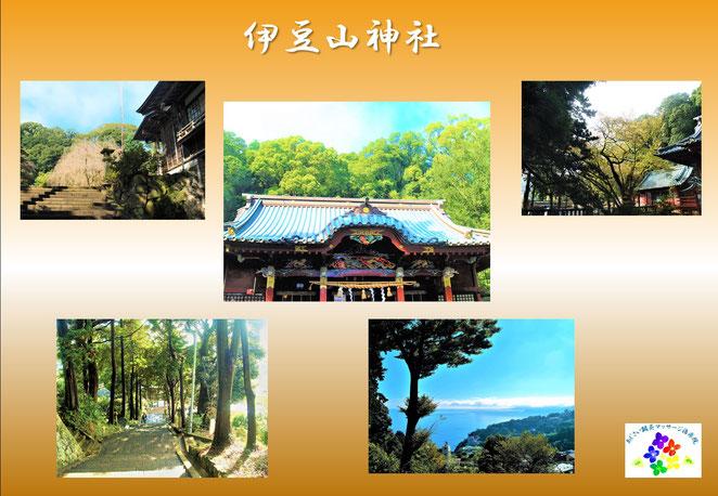 あじさい鍼灸マッサージ治療院 伊豆山神社拝殿