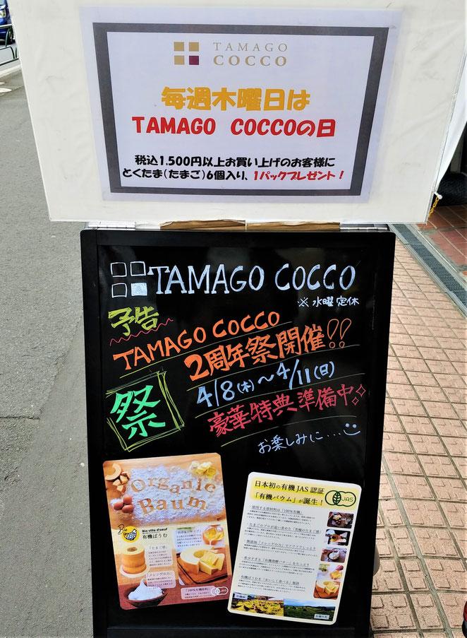 あじさい鍼灸マッサージ治療院 TAMAGO COCCOの立て看板