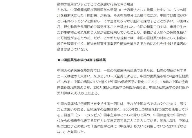 日本経済新聞社 ニュースサイトより