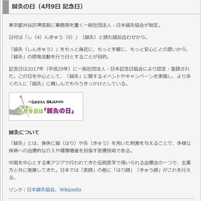 雑学ネタ帳 鍼灸の日(4月9日記念日)