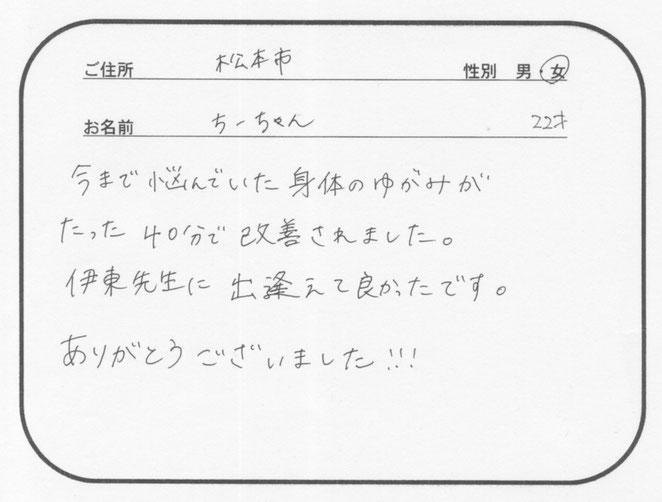 ちーちゃんさん、松本からのご来院ありがとうございましたヽ(^o^)丿