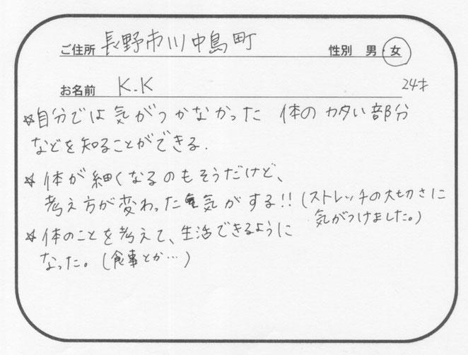 K.Kさん、ご自身のお身体についてより深く向き合えてよかったですねヽ(^o^)丿