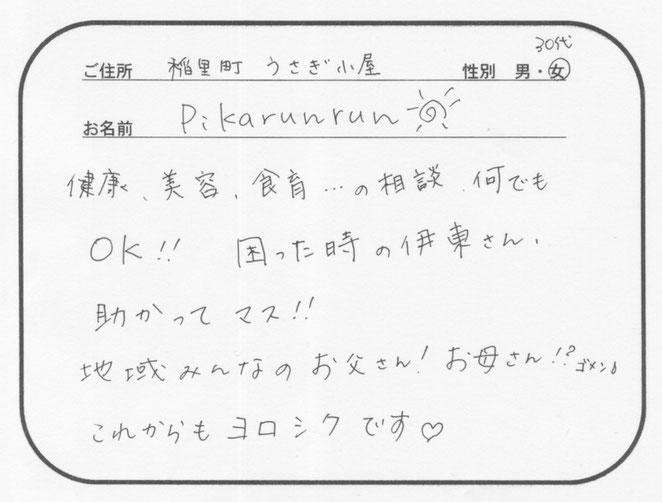 Pikarunrunさん、いつもご来院ありがとうございますヽ(^o^)丿