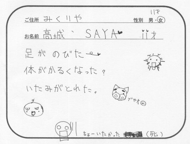 SAYA♡ちゃん、バスケ少女の将来が楽しみです。かわいいイラストありがとうございますヽ(^o^)丿