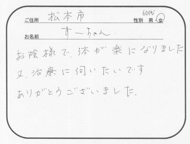 すーちゃんさん、松本からご来院いただきましてありがとうございます。お身体が楽になってよかったですヽ(^o^)丿