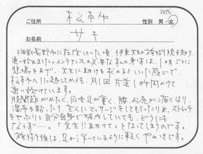 サキさん、松本にお引っ越しをされてからも来てくださってありがとうございますヽ(^o^)丿