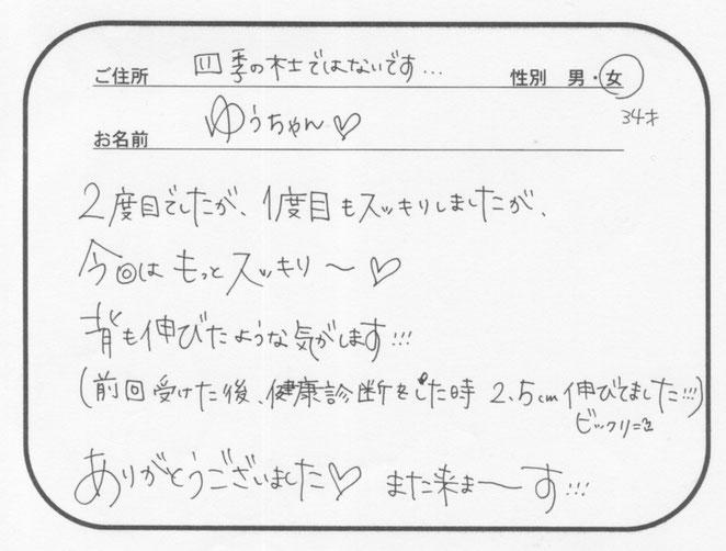 ゆうちゃん♡さん、毎回スッキリしていただいて嬉しいです。ずっと素敵なプロポーションをキープしてくださいねヽ(^o^)丿