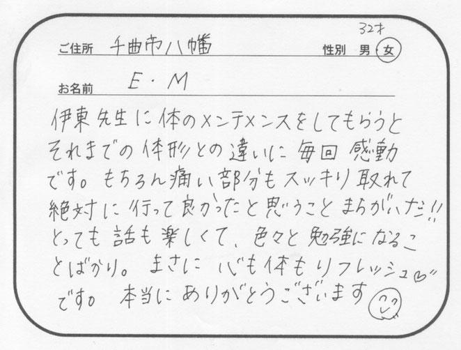 E.Mさん、体型の改善と、痛みの緩和、お手伝いできて施術家冥利に尽きます。こちらこそありがとうございましたヽ(^o^)丿