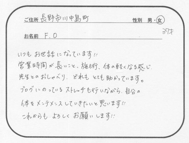 F.Oさん、お身体のメンテナンスにブログ記事も読んでいただいてありがとうございますヽ(^o^)丿