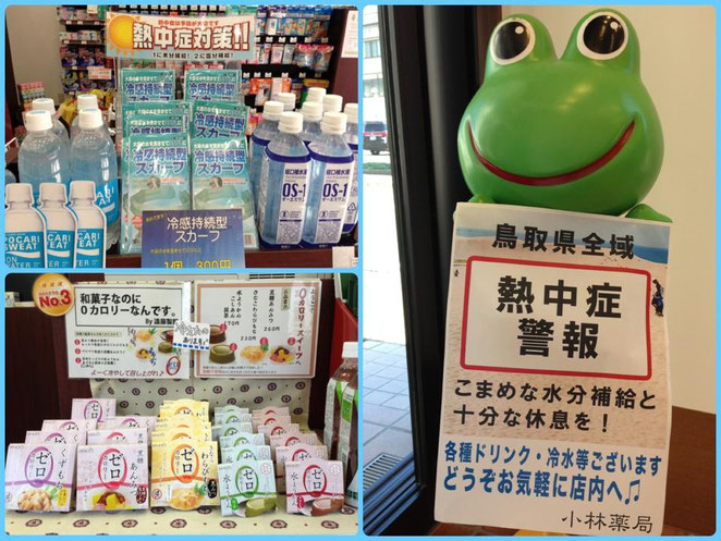 鳥取県熱中症警報発令中!