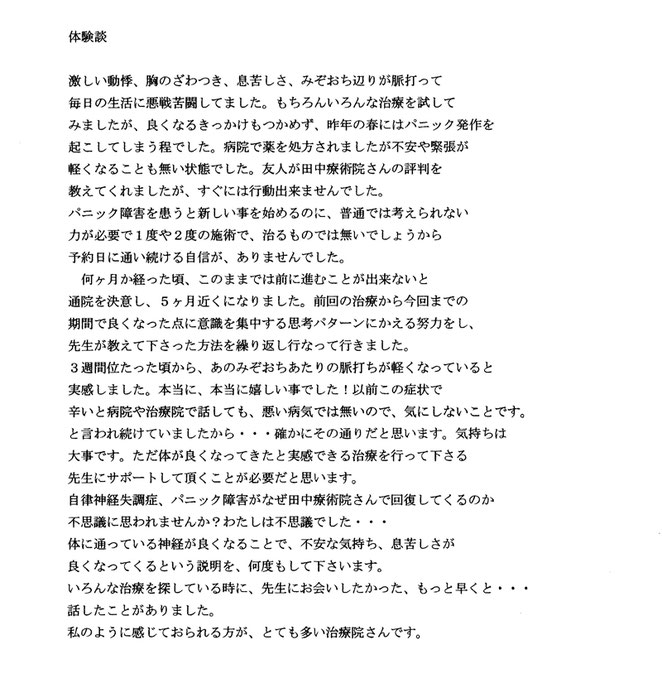 田中療術院 口コミ 自律神経失調症、パニック障害