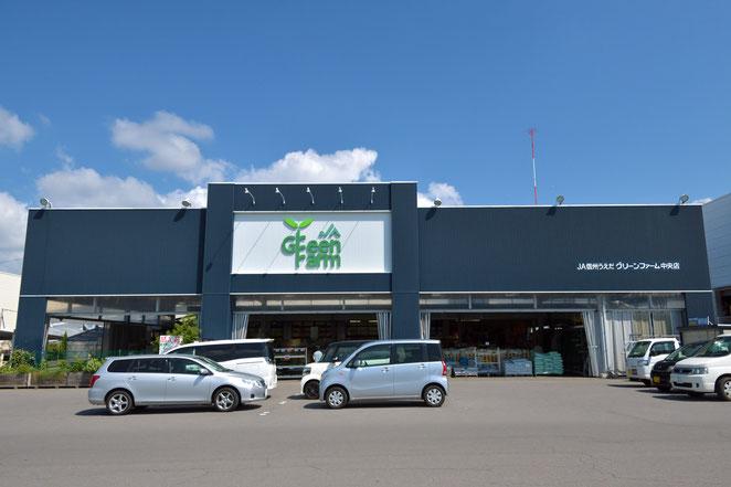 JA信州うえだグリーンファーム中央店。