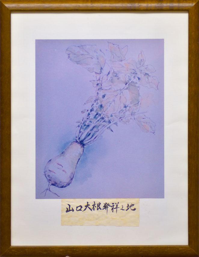 山口大根発祥の地:長野県上田市山口自治会館