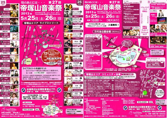 第27回 帝塚山音楽祭