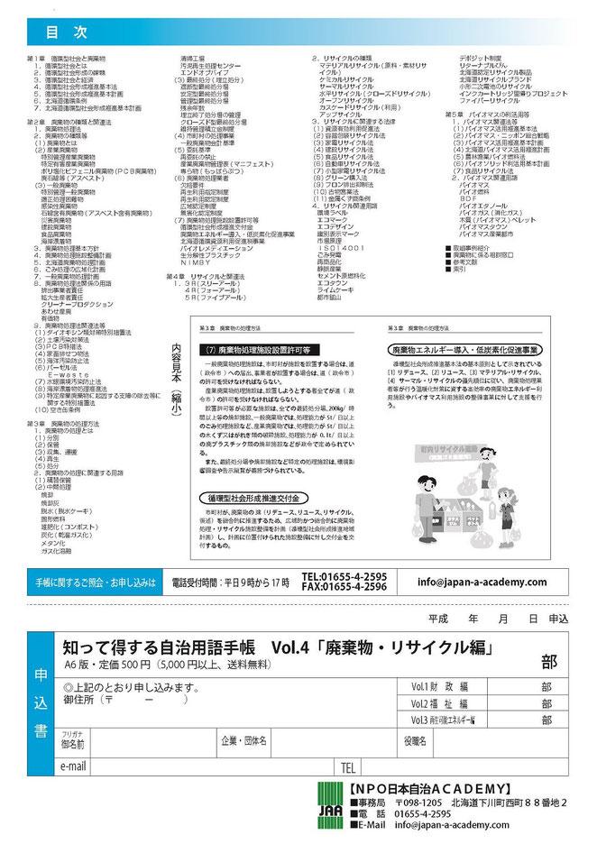 「廃棄物・リサイクル編」PR用リーフレット(裏)