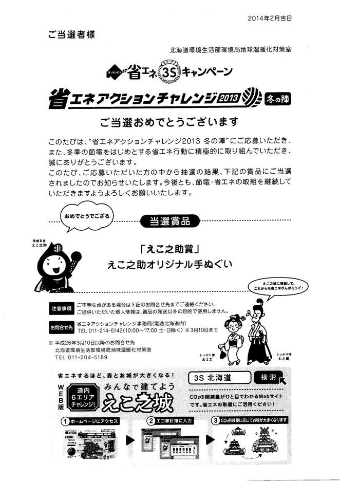 省エネ3Sキャンペーン