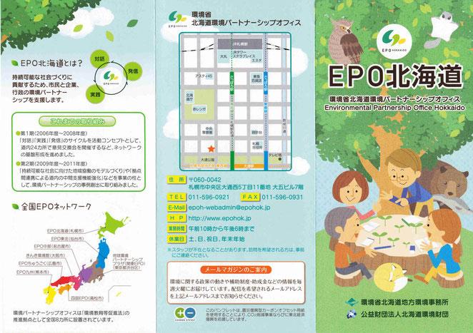EPO北海道パンフレット表↑