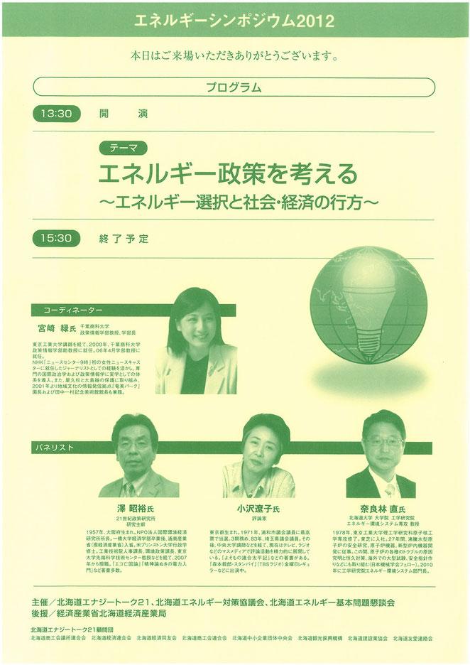 (エネルギーシンポジウム2012次第)