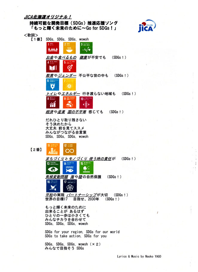 SDGs応援ソング by 野吾 奈穂子