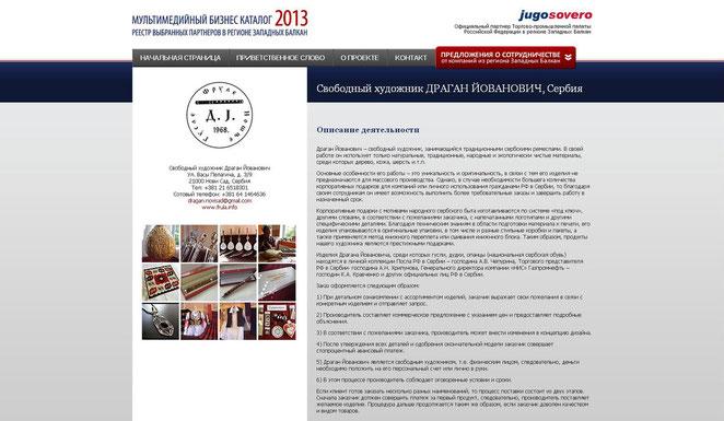 Русский - (Бизнес-Предложение) - 1