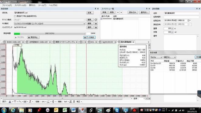フリーソフト ベクモニで落ち葉焼却灰を測定