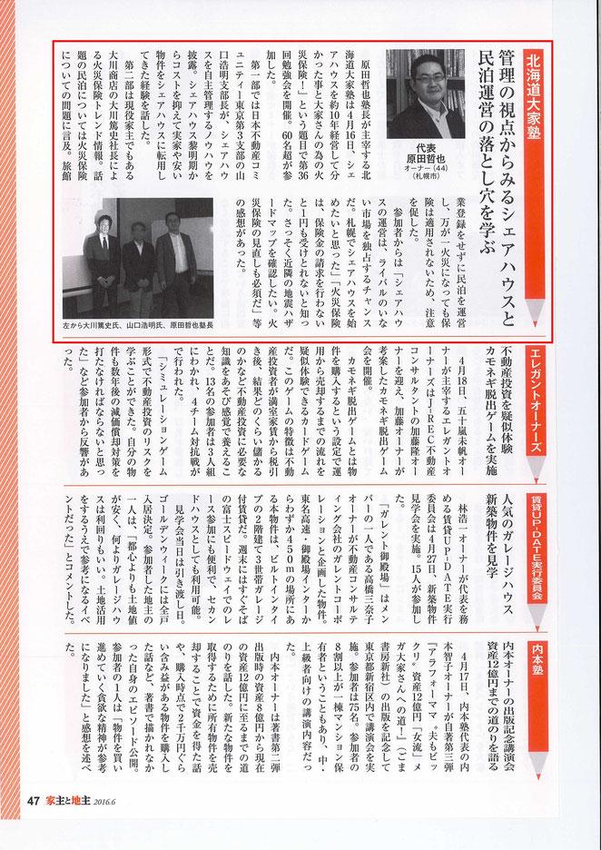 北海道大家塾開催「管理の視点からみるシェアハウスと民泊運営の落とし穴と学ぶ」の記事