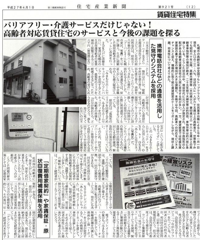 住宅産業新聞『バリアフリー・介護サービスだけじゃない!高齢者対応賃貸住宅のサービスと今後の課題を探る』の記事