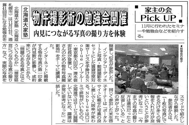 北海道大家塾開催「物件撮影術の勉強会開催」の記事
