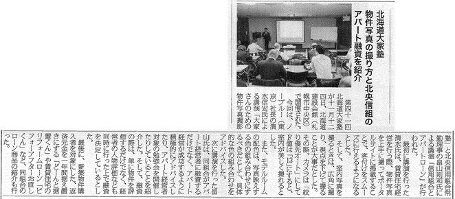 北海道大家塾開催「物件写真の撮り方と北央信組のアパート融資を紹介」の記事
