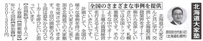 北海道大家塾『全国さまざまな事例を提供』の記事