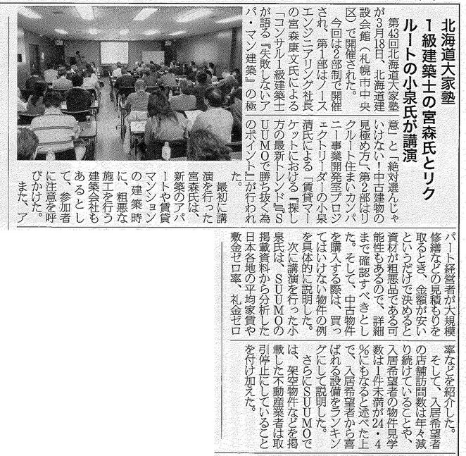 住宅産業新聞 第965号 掲載