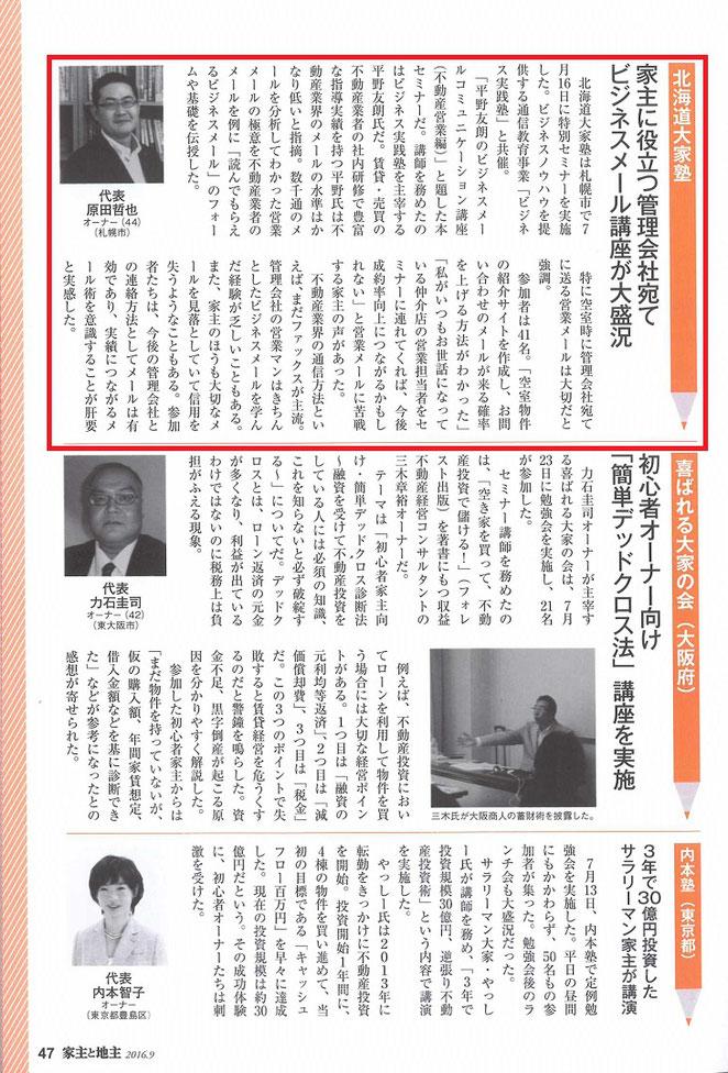 北海道大家塾開催「家主に役立つ管理会社宛てビジネスメール講座が大盛況」の記事